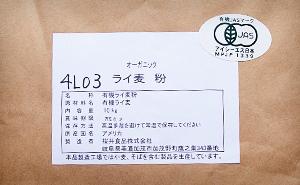 オーガニックライ麦粉の写真