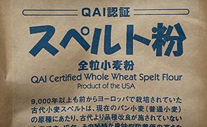 オーガニックスペルト小麦粉